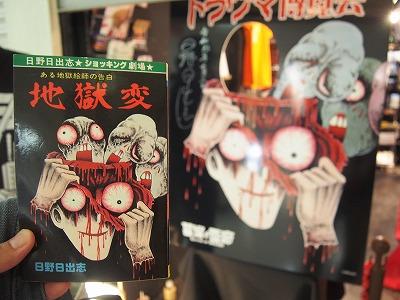 hinohideshi-nakano25.jpg