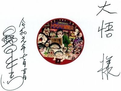 hinohideshi-nakano44.jpg