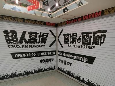 hinohideshi-nakano46.jpg