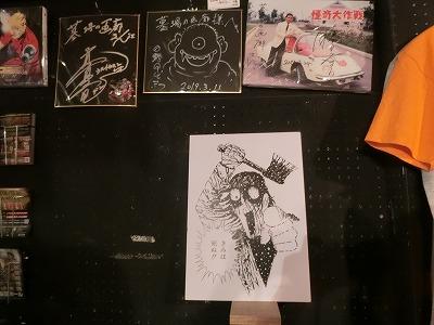 hinohideshi-nakano9.jpg