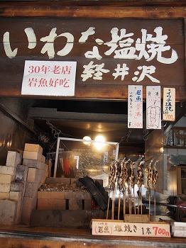 karuizawa108.jpg