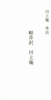karuizawa129.jpg