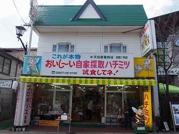 karuizawa157.jpg