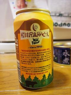 karuizawa203.jpg