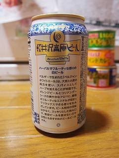 karuizawa205.jpg