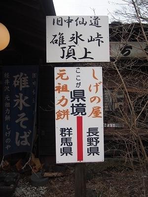 karuizawa221.jpg