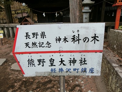 karuizawa257.jpg