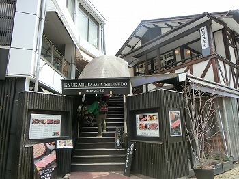 karuizawa273.jpg