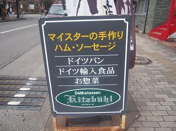 karuizawa284.jpg
