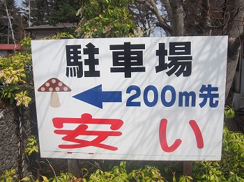 karuizawa292.jpg