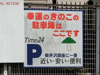 karuizawa293.jpg