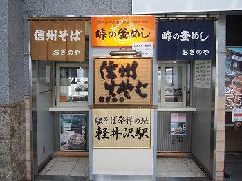 karuizawa3.jpg
