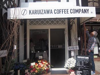 karuizawa300.jpg