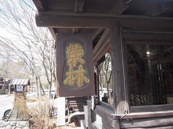 karuizawa366.jpg