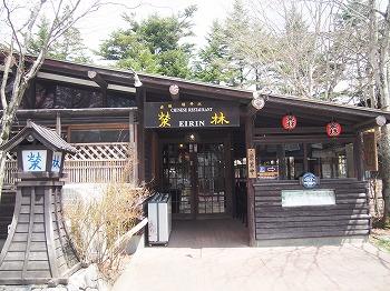 karuizawa368.jpg
