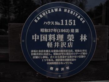 karuizawa370.jpg