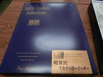karuizawa390.jpg