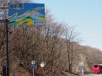 karuizawa59.jpg