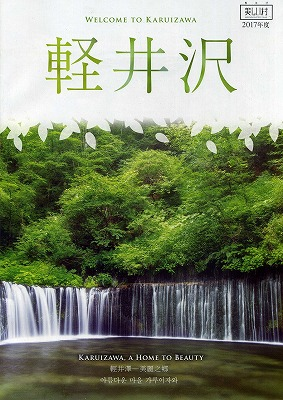 karuizawa81.jpg