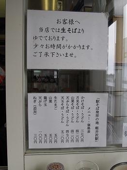 karuizawa9.jpg