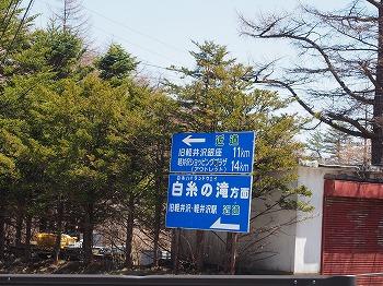 karuizawa93.jpg