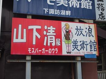 suwa21.jpg