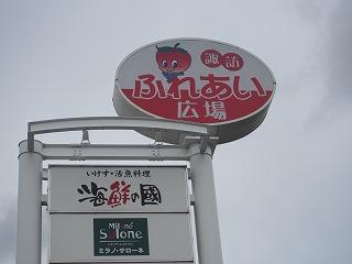 suwa46.jpg