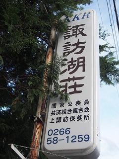 suwa59.jpg