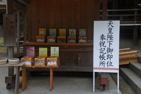 祝日前の平塚八幡宮