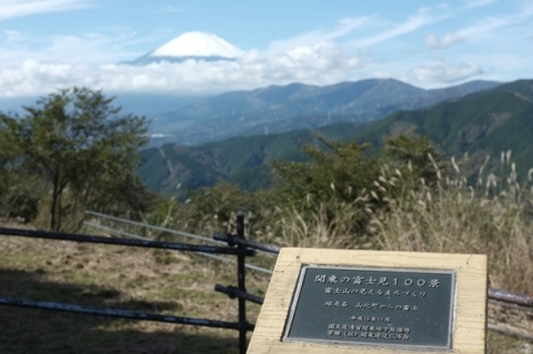 関東の富士見100景に選ばれている大野山からの富士山