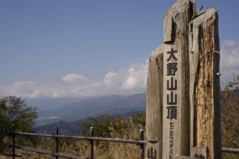 大野山の標高723.1mを示す杭