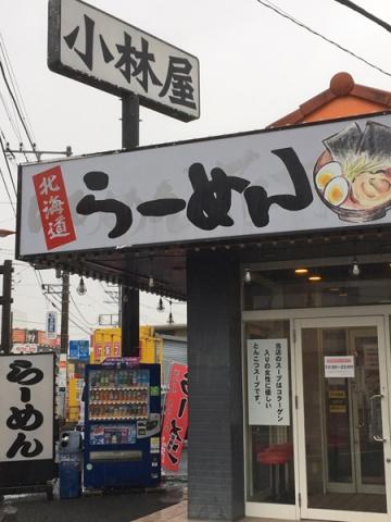 北海道ラーメン小林屋小田原インター店