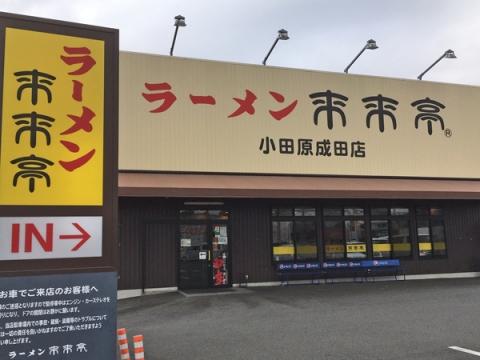 来来亭小田原成田店の外観