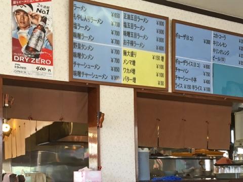 大井町滋味のメニュー表