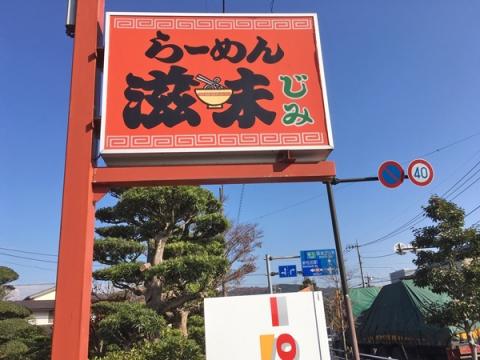 大井町滋味の看板