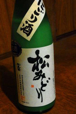 中澤酒造の松みどり にごり酒