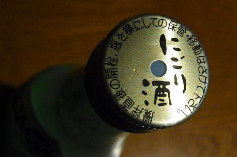 ガス抜き穴の開いたにごり酒の栓