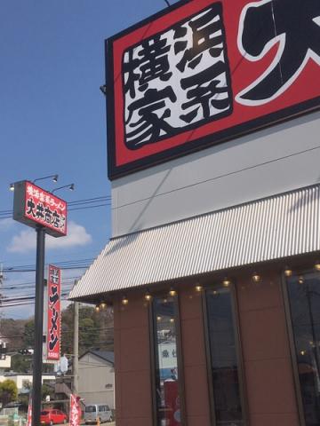 横浜家系ラーメン大井商店マックスの店外
