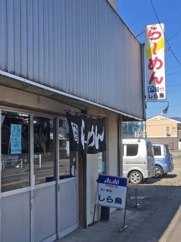 小田原系ラーメンしら鳥の店