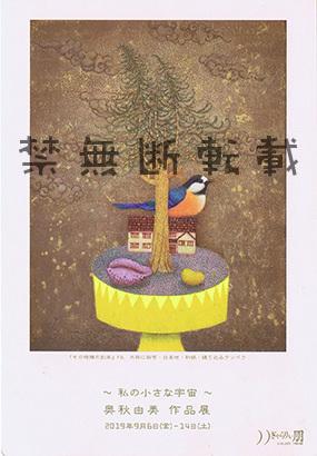 9-6奥秋さん個展01