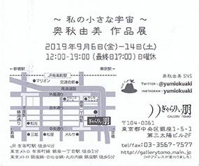 9-6奥秋さん個展02