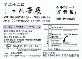 9-21佐藤さんしゃれ帯展案内01