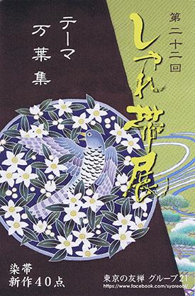 9-21佐藤さんしゃれ帯展案内02