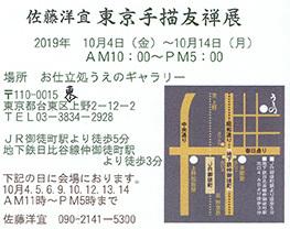 10-4佐藤さん個展案内01