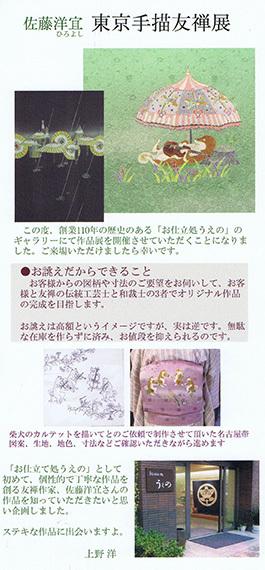 10-4佐藤さん個展案内02