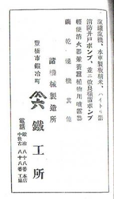 yamaroku_ad001.jpg
