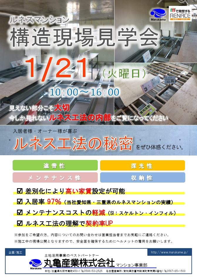 構造現場見学会(伊藤様ルネスマンション)-表