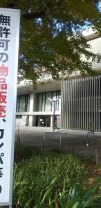 1東京文化会館