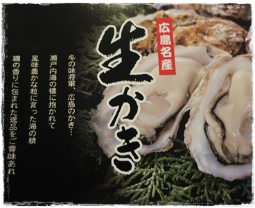 広島牡蠣1