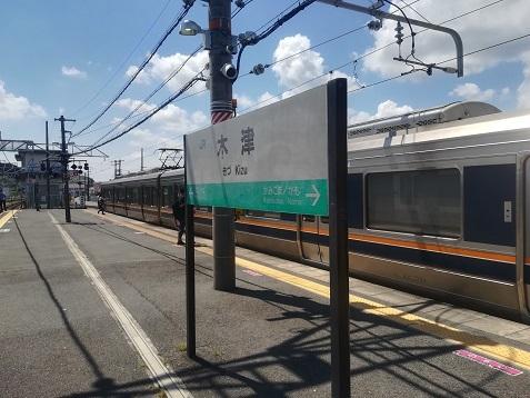 6 京都府・木津駅で乗換